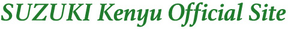 すずき健雄 | 札幌市議会議員・札幌市議会議長